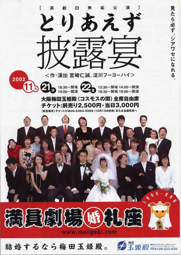 2002konrei1