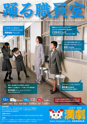 2008_shokuinshitsu