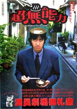 mangeki_1999_chomunoryoku-1