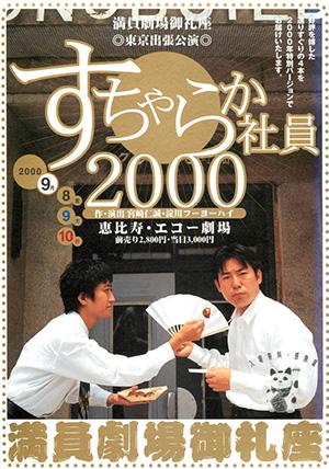 mangeki_2000_shaine2000-1