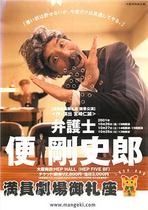 mangeki_2001_bengosiro-1