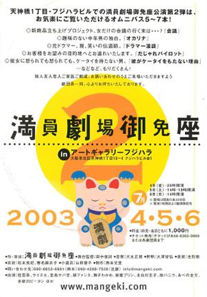 mangeki_2003_gomenza-2
