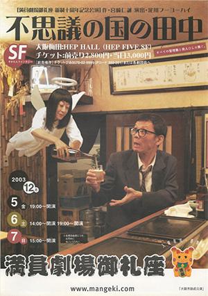 mangeki_2003_tanaka-1