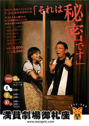mangeki_2006_himitsu-1