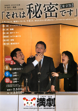mangeki_2008_himitsutokyo-1